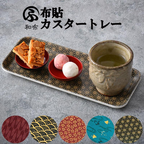 Wafu Cloth Dessert Tray | Asanoha Leaf