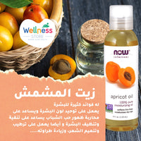 Now solutions Huile d'Abricot - Wellnessmaroc