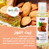 Now solutions Huile d'Amande Douce 118 ml - Wellnessmaroc