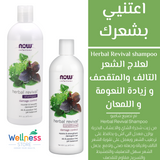 Soin Démêlant Repair Herbal Revival™  Pour Cheveux Abimés/ Colorés.  473 ml - Wellnessmaroc