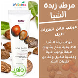 Now solutions Lotion Hydratante au Beurre de Karité -Shea Butter lotion - Wellnessmaroc