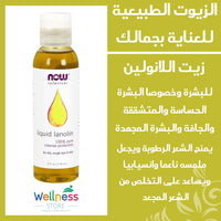 Now solutions Huile  Lanoline 100% Pure - Wellnessmaroc