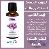 Now solutions Huile de Lavande - Wellnessmaroc