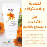 Now solutions Gel de Massage Froid Apaisant - Wellnessmaroc