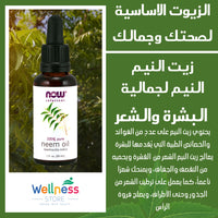 Now solutions Huile de Neem - Wellnessmaroc