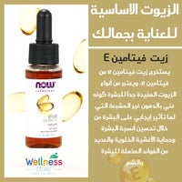 Now solutions Huile Visage Vitamin E, 23,000 IU - Wellnessmaroc
