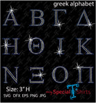 Greek Alphabet Rhinestones Digital Download