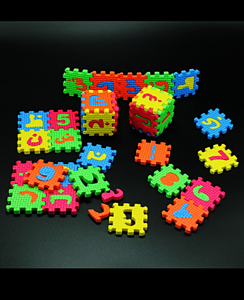 Arabic Alphabet Foam Jigsaw