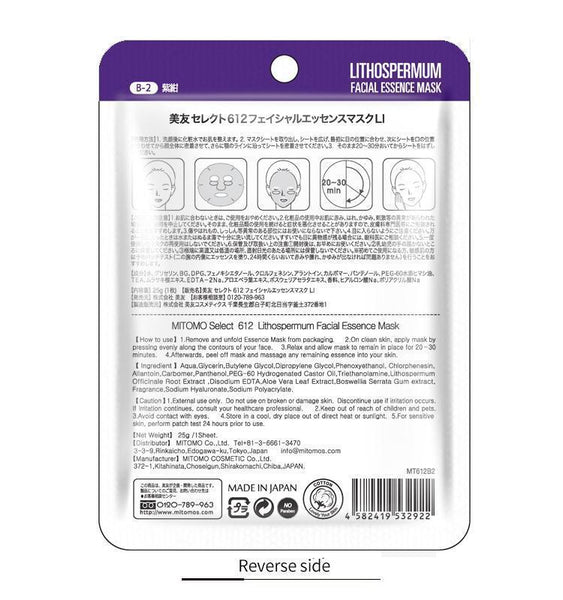 Japan MITOMO Natural Lithospermum Cleanliness Moisturizing Facial Essence Mask MT612-B-2