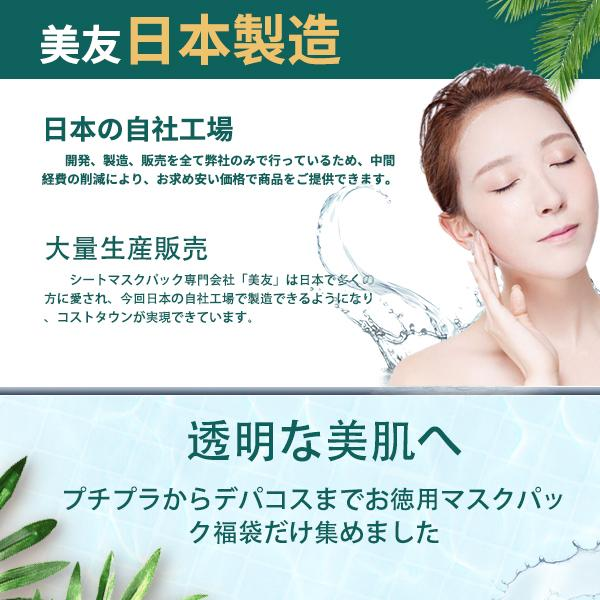 [TKJP00512-01-012]MITOMO Type A [JP UKIYOE trial set 12 sheets] Beautiful skin face mask - Made in Japan - Reward yourself, moisturize your skin.