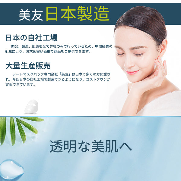 Japan MITOMO Collagen + Q10 Elasticity Facial Essence Mask MC001-A-1