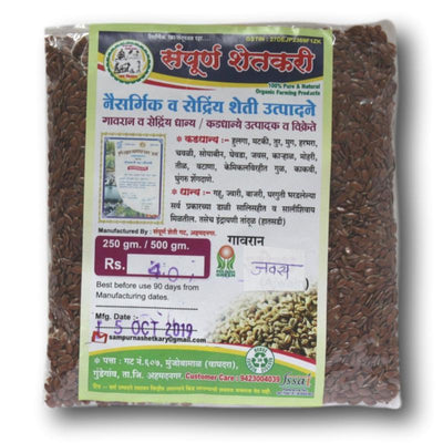 Sampurna Shetkari Flex Seeds