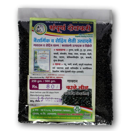 Sampurna Shetkari Black Sesame Seeds