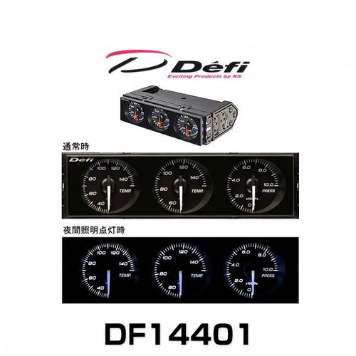 DEFI DIN-GAUGE 3 METER COMBINATION - WHITE WHITE