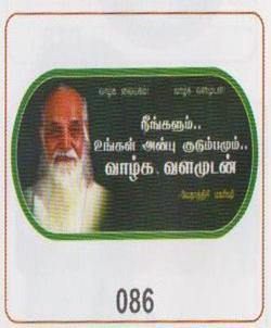 Arutkkappu Photo Model -3