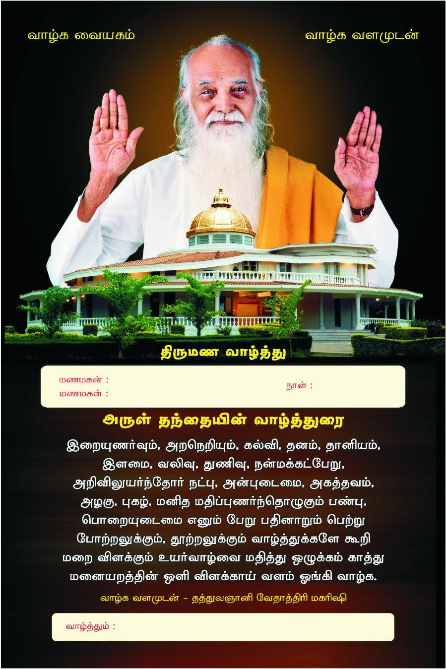 12x8 D Lamination Photo - Vethathiri Maharishi Store