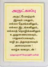 Load image into Gallery viewer, Arutkappu Medium Photo Lamination - Vethathiri Maharishi Store