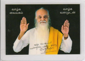 Arutkappu Medium Photo Lamination - Vethathiri Maharishi Store