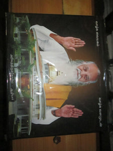 Lamination Photo Big Size - Vethathiri Maharishi Store