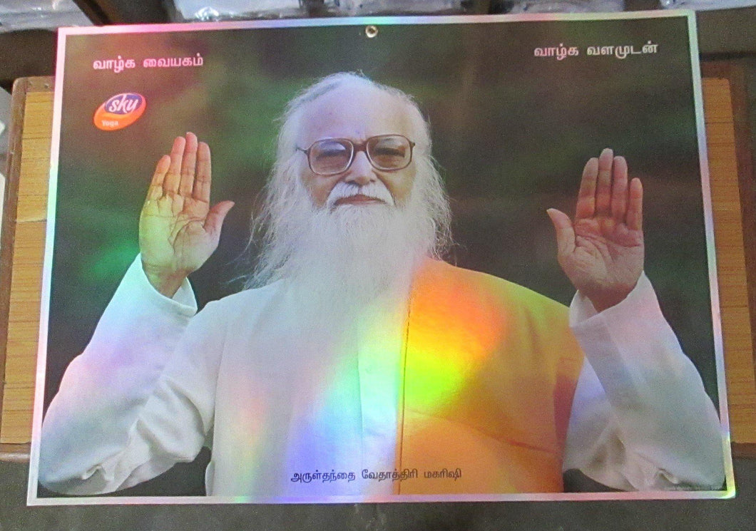 Vethathiri Maharishi Lamination Hologram Photos