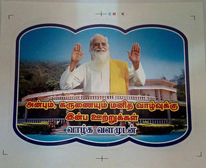 swamiji sticker 11