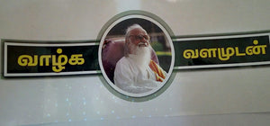swamiji sticker 25