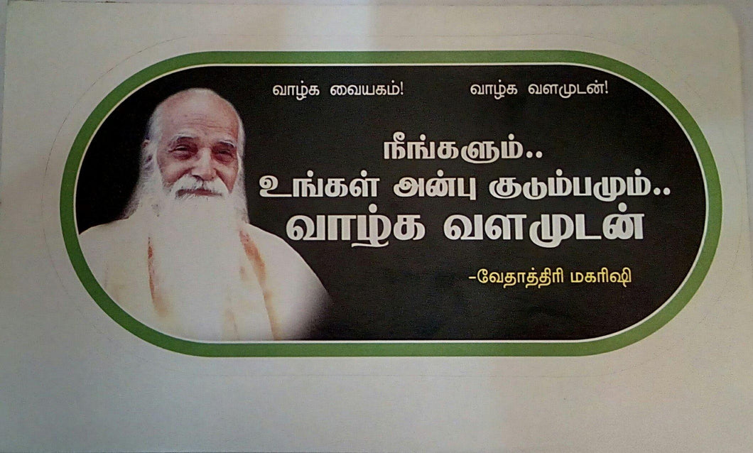 swamiji sticker 12