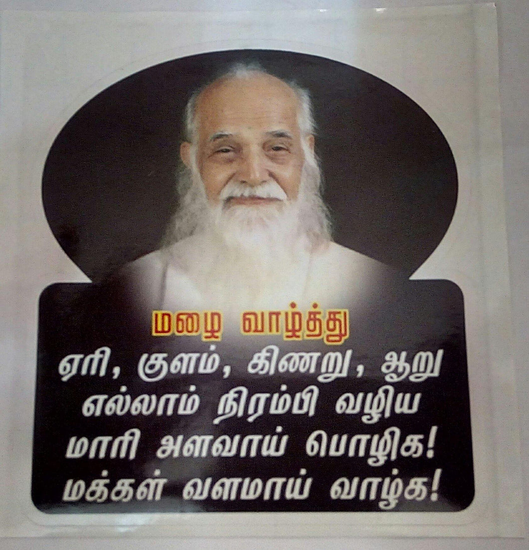 swamiji sticker 27
