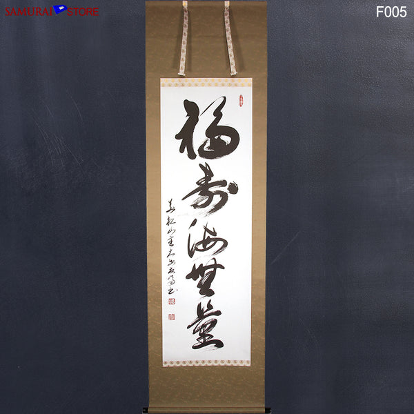 Hanging Scroll Calligraphy / Fortune and Happiness Are Immeasurable Like the Ocean - [SAMURAI STORE]