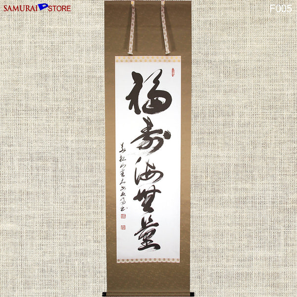 Hanging Scroll Calligraphy / Fortune and Happiness Are Immeasurable Like the Ocean - SAMURAI STORE