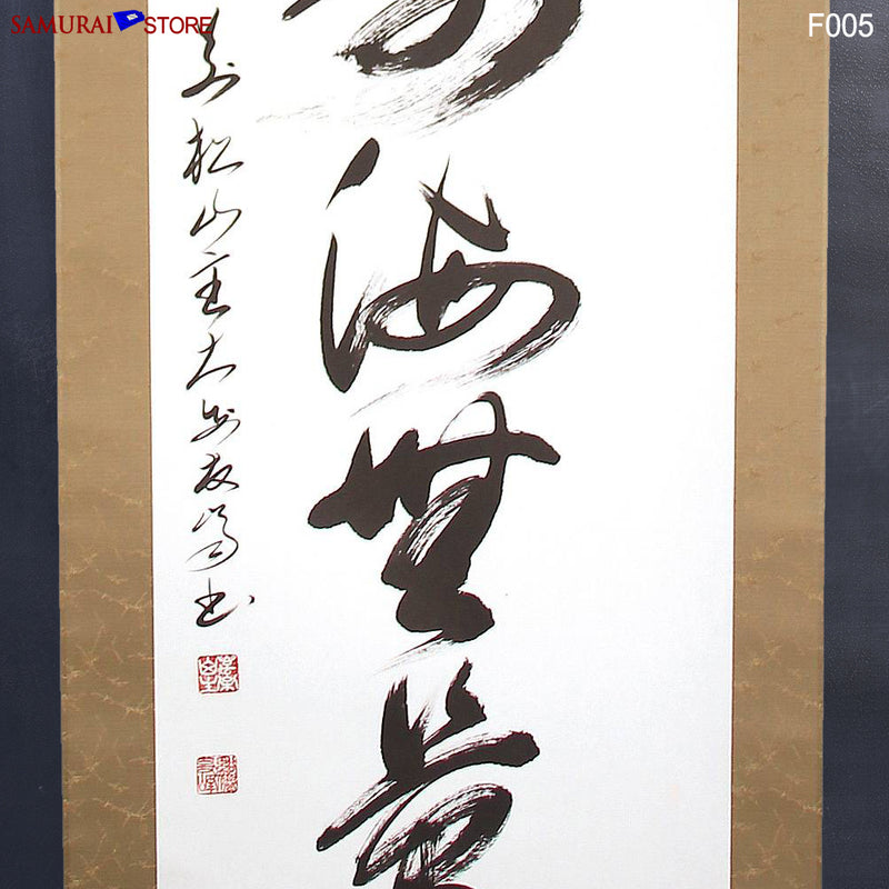 Hanging Scroll Calligraphy / Fortune and Happiness Are Immeasurable Like the Ocean