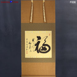 Hanging Scroll Calligraphy / Fortune Comes In By a Merry Gate