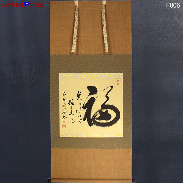 Hanging Scroll Calligraphy / Fortune Comes In By a Merry Gate - SAMURAI STORE