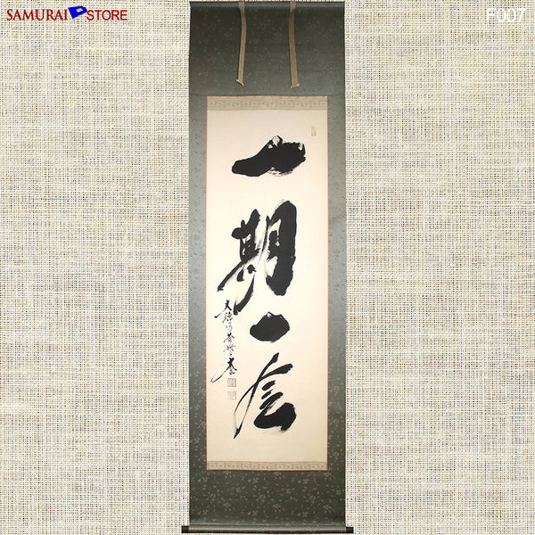 Hanging Scroll Calligraphy /  Ichi-go Ichi-e / One Chance in a Life Time - SAMURAI STORE