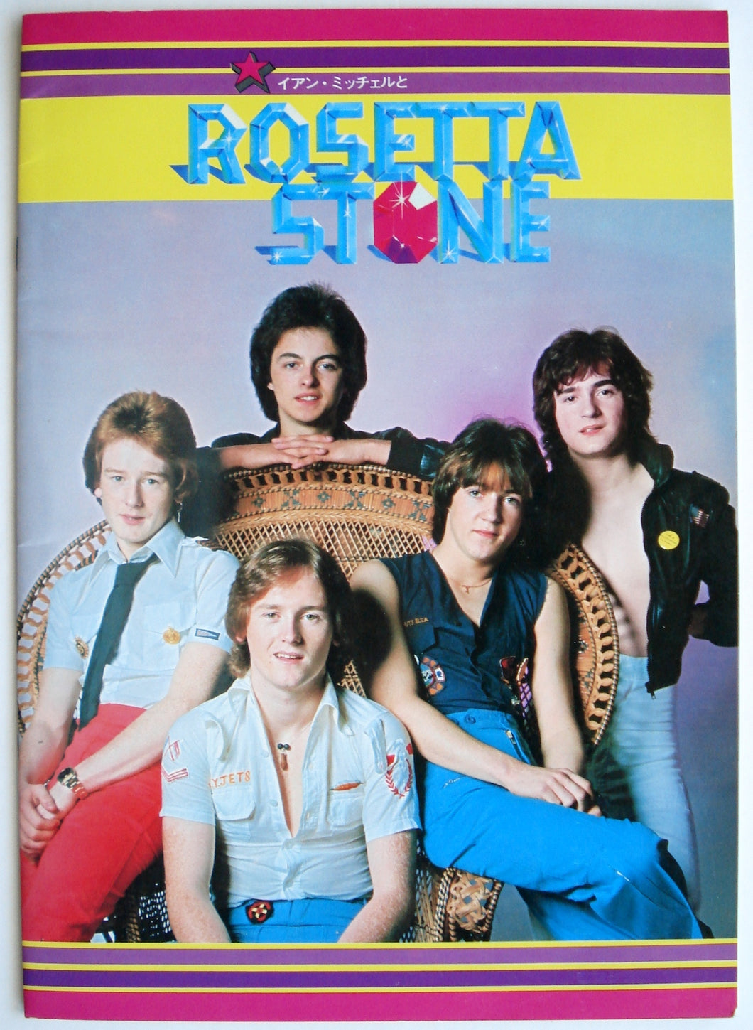 Bay City Rollers (Rosetta Stone) - 1978