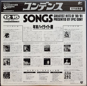 Jacksons - Songs/Greatest Hits Of '80~'81