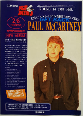 Beatles (Paul McCartney) - Hot Menu