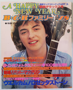Bay City Rollers - A Happy New Year B.C.R. Family '78