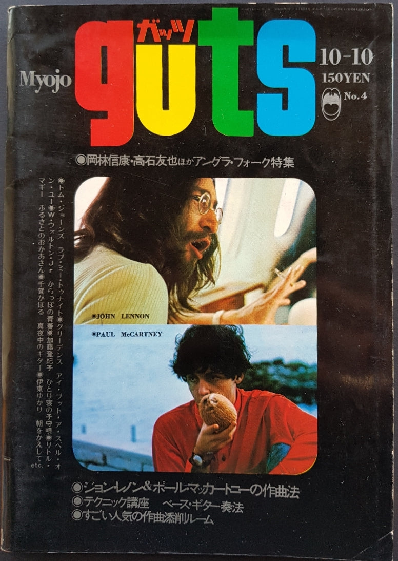Beatles - Myojo Guts