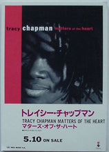 Load image into Gallery viewer, Chapman, Tracy - Matters Of The Heart