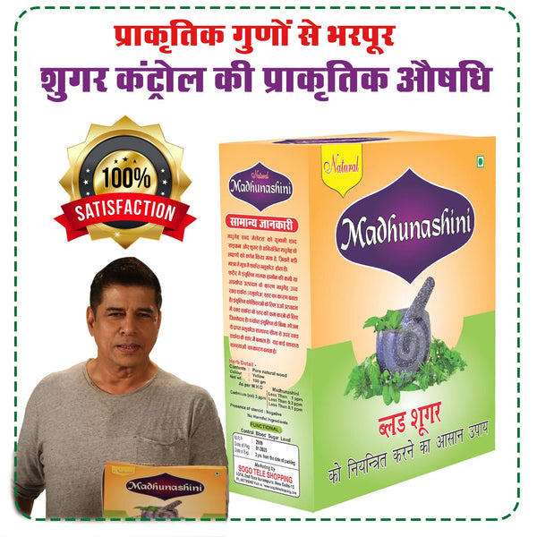 Ayurvedic Medicine for Diabetes - Natural Madhunashini Orange (Wooden piece only) With Free Ilam's Green Tea