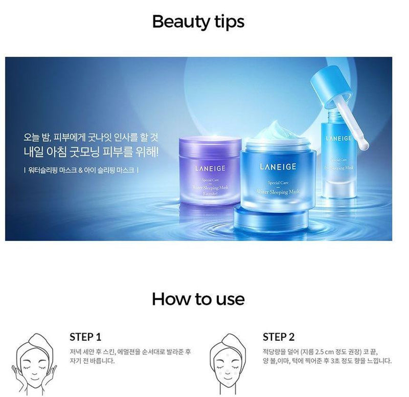 LANEIGE - Water Sleeping Mask Lavender 15ml