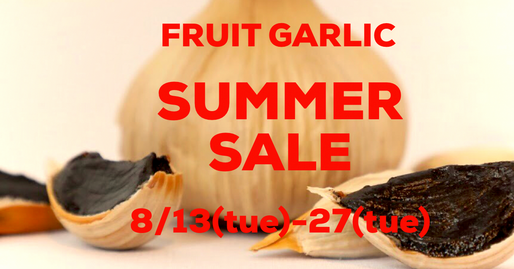 【2019 SUMMER SALE のご案内】