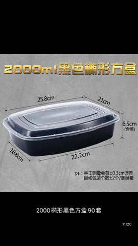 2000ml food container Black w Lid