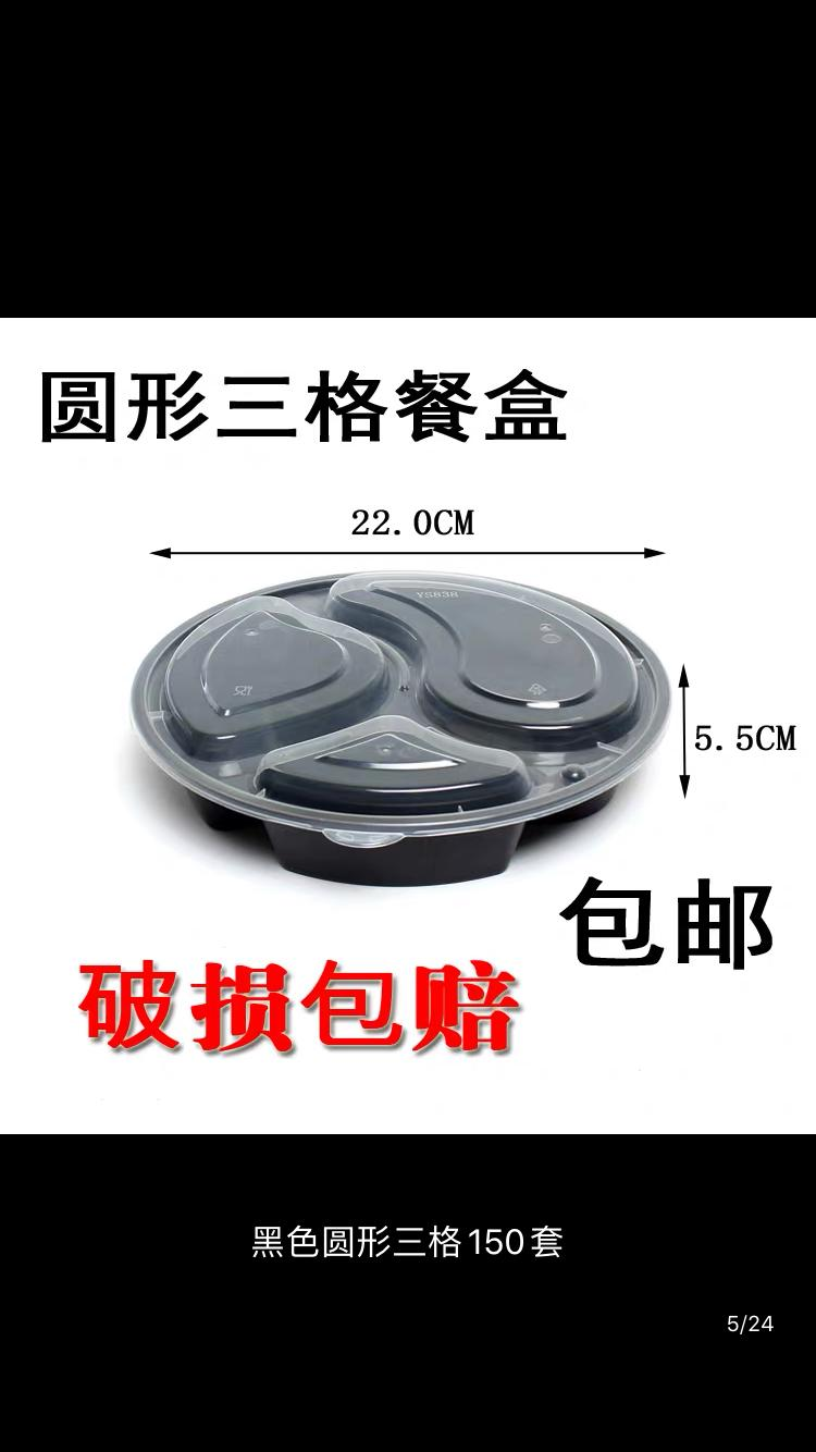3 Hole Bento box Disposable