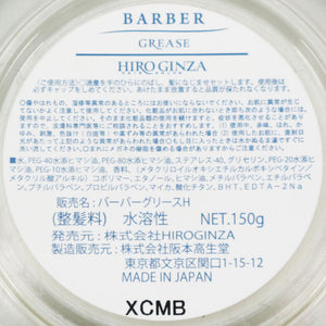 BARBER GREASE H/HIRO GINZA(POMADE)