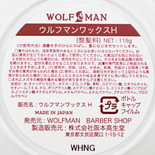 Load image into Gallery viewer, WOLFMAN TEXTURE HOLD/WOLFMAN BARBERSHOP(POMADE)