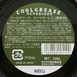 POMADE COCONUT/COOL GREASE SUPERIORE(POMADE)