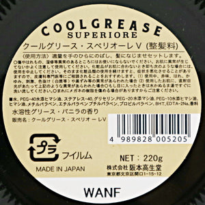 POMADE VANILLA/COOL GREASE SUPERIORE(POMADE)