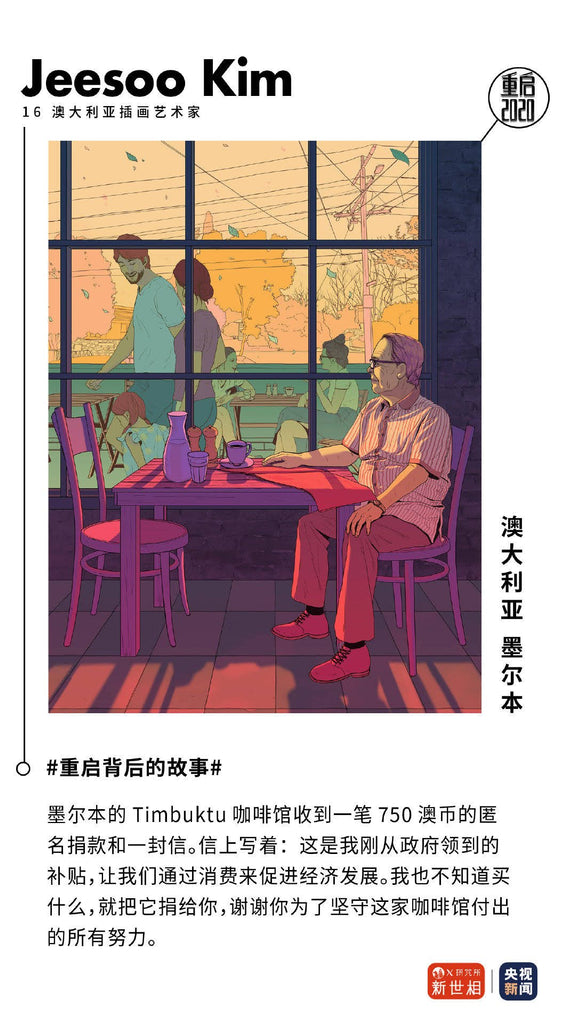 My illustration as a part of  #重启2020你会做什么